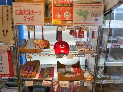 みなとオアシスゆう(山口県岩国市)カープコーナー