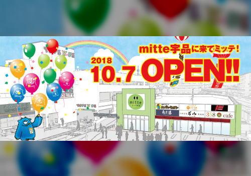 mitte宇品(ミッテ宇品)ベイシティ宇品・フレスタ跡地にオープン