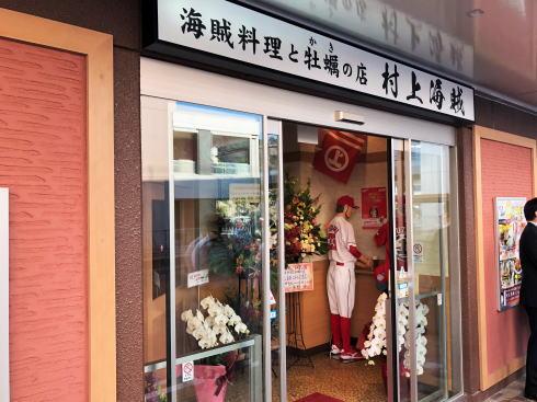 広島駅 村上海賊 店内入口に菊池人形2