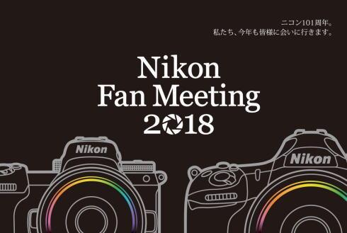 ニコンファンミーティング広島、入場無料で撮影術・最新機種に触れ