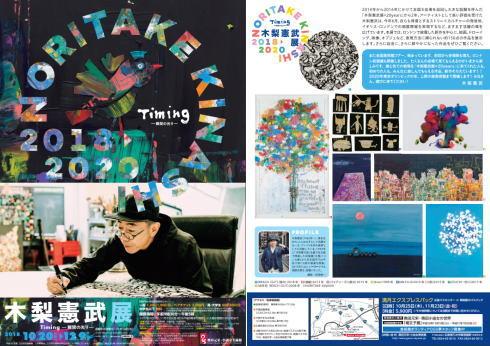 木梨憲武展 全国美術館ツアー、広島は三次で開催