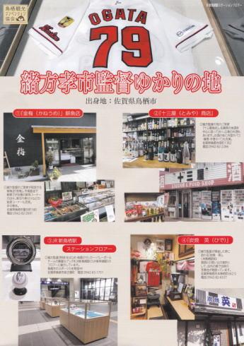 佐賀県鳥栖市 鮮魚店「金梅」でもらったパンフレット