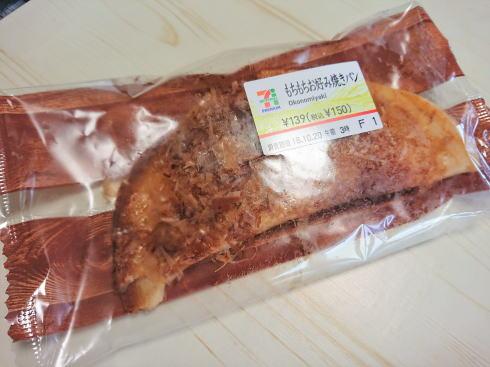 もちもちお好み焼きパン セブンイレブン2