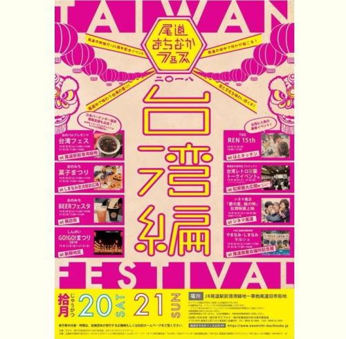 尾道まちなかフェス「台湾」テーマにグルメ・映画・マルシェも