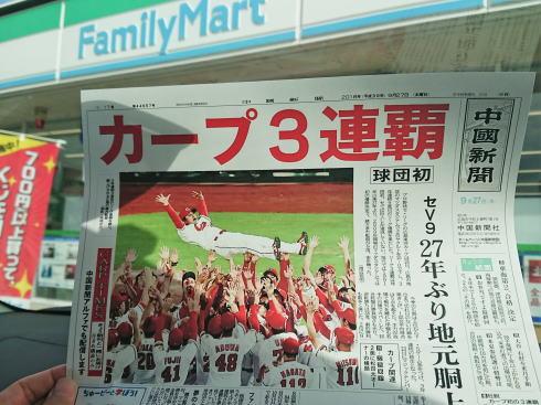 県外でもOK!中國新聞(地方紙)朝刊はコンビニプリントできる