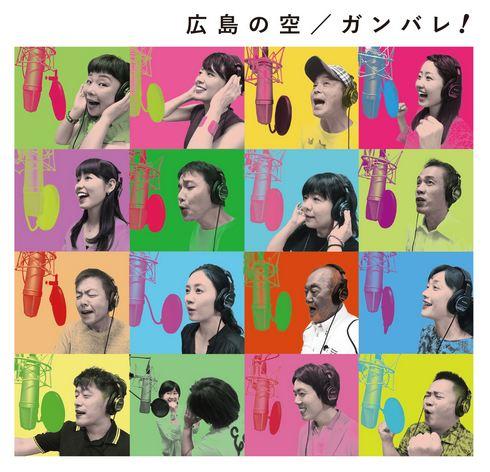西日本豪雨の復興支援「広島の空」RCCアナウンサーで歌うチャリティCD発売