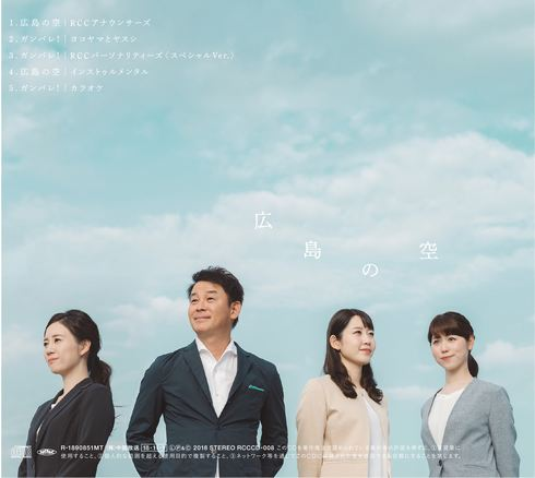 RCCが西日本豪雨のチャリティーCD「広島の空」「ガンバレ!」発売