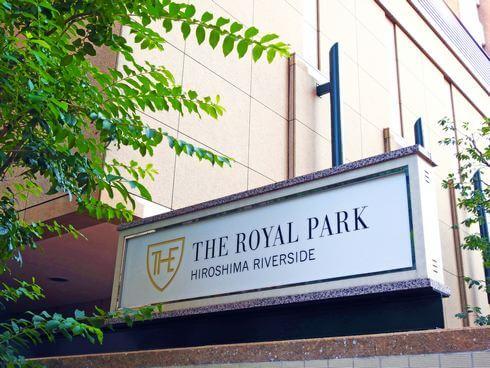 ザ ロイヤルパークホテル広島リバーサイド