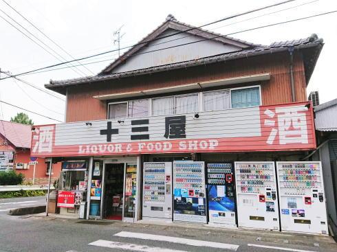 佐賀県鳥栖市 十三屋商店