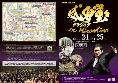 入場無料!広島で「威風堂々クラシック」街に音楽溢れる