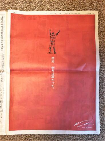 結局、新井は凄かった 黒田からの全面広告 画像2
