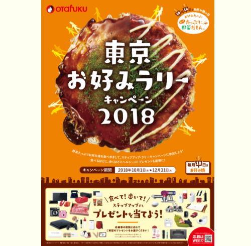 東京お好みラリー開催、食べるほど景品豪華に!