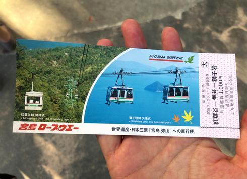 宮島ロープウェイ チケット、片道1000円