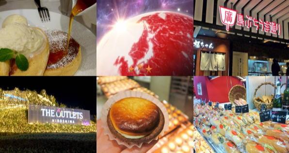 2018年 広島で注目された話題は?!食べタインジャー 年間アクセスランキング