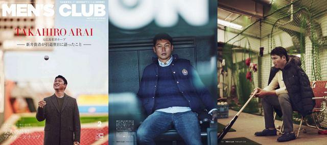 新井貴浩がモデル挑戦、雑誌メンズクラブの表紙で特別版