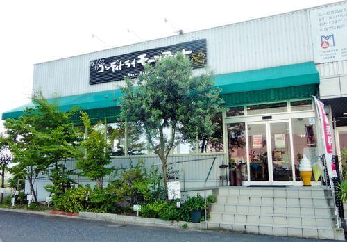 モーツアルト工場直売店で新春お菓子まつり、開運「初夢袋」も販売