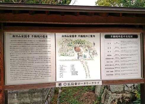 広島・不動院の楼門横には敷地案内や歴史も