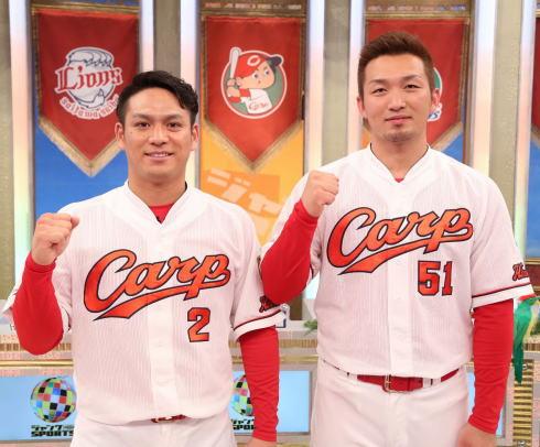 ジャンクSPORTSにカープ田中・誠也出演「プロ野球一斉調査SP」
