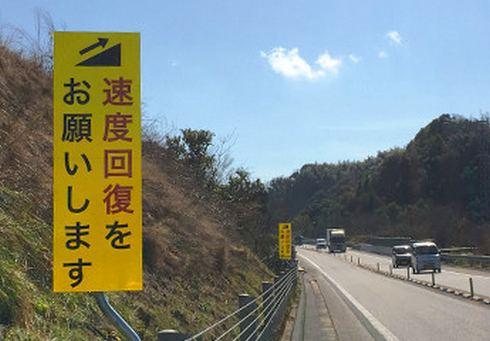 本四高速道路の看板