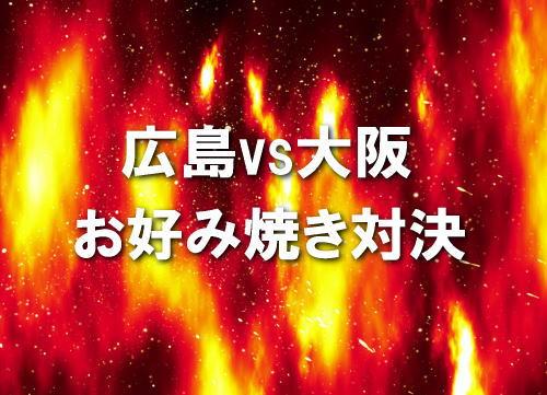秘密のケンミンSHOW 新春SPで「大阪vs広島」お好み焼き対決!