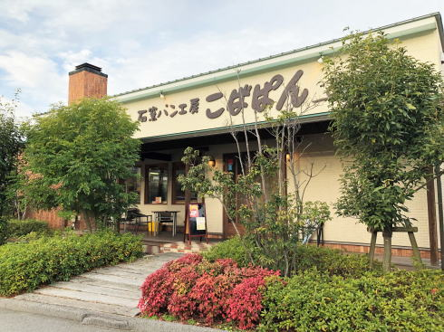 東広島・石窯パン工房こばぱん、カレーパンはお店イチオシ 店内でコーヒー無料サービスも