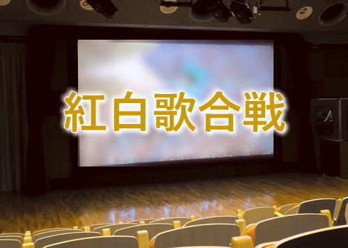 紅白歌合戦をパブリックビューイング!迫力の8Kシアターで鑑賞、広島で12月31日開催