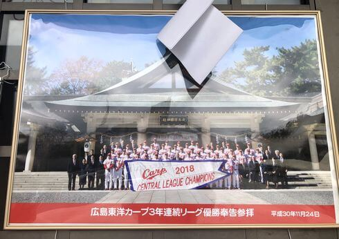 カープが毎年必勝祈願する広島護国神社