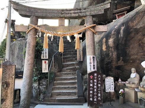 尾道 くさり山(石鎚山)千光寺本堂周辺に石の鳥居が