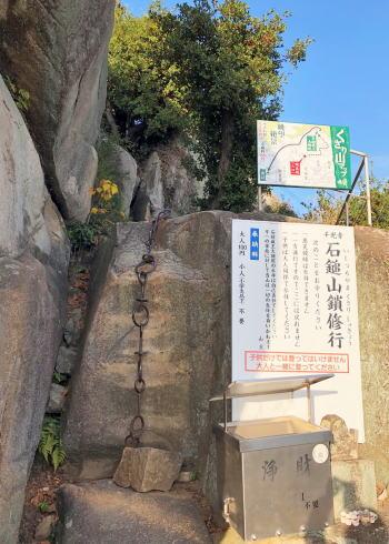 尾道 くさり山(石鎚山)鎖場入り口