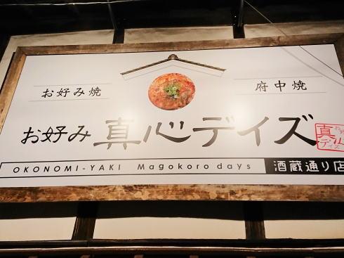 東広島市 西条酒蔵通り 真心デイズ(お好み焼き)看板