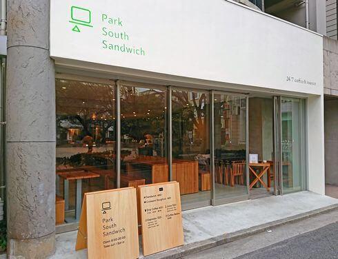 パークサウスサンドイッチ、広島 袋町公園沿いに