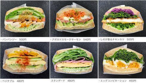 広島・袋町公園前にパークサウスサンドイッチ!メニュー例