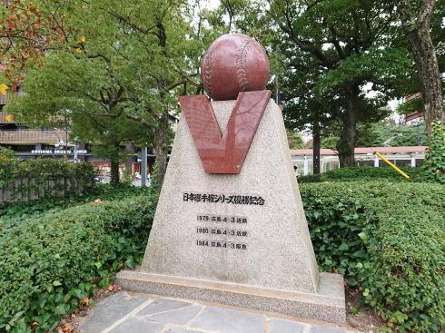 勝鯉の森 日本一記念碑