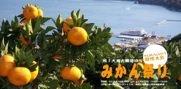 蛇口からミカンジュースも!復興イベント「周防大島 みかん祭り」開催
