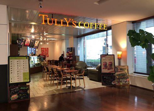 タリーズコーヒー マツダ本社店