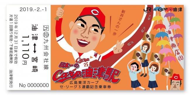 新井さんのイラスト入り!JR九州がカープ3連覇記念乗車券発売