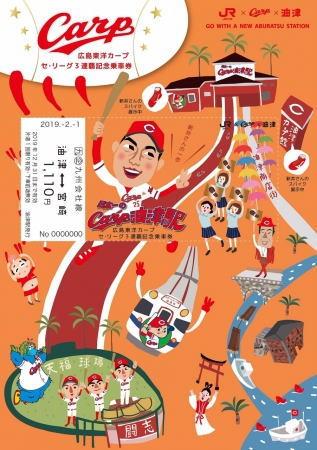 新井×カープ 記念乗車券