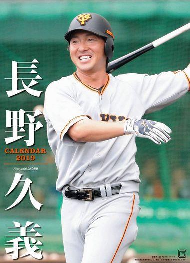 巨人の長野選手、広島カープ移籍へ!「ジャイアンツと対戦楽しみ」丸選手の人的補償で
