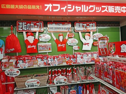 フタバ図書GIGA広島駅前店 カープグッズコーナーに3000種類