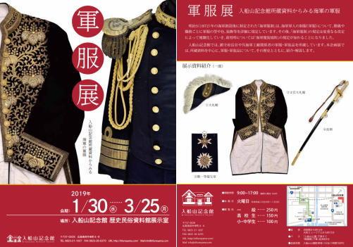 呉市入船山記念館で軍服展