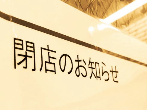 イトーヨーカドー福山店が閉店、後はイズミ継承