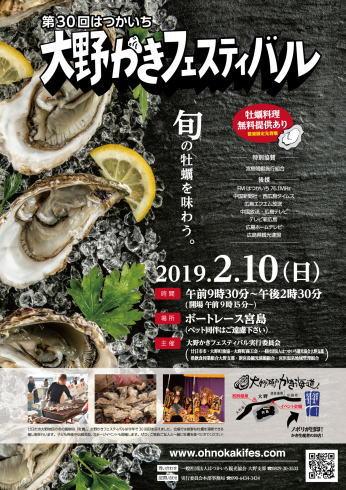 大野かきフェスティバル2019 パンフレット