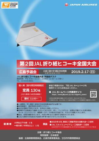 JAL折り紙ヒコーキ全国大会 広島予選 チラシ