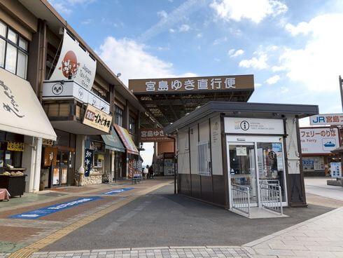宮島口の時計台跡地に、観光案内所