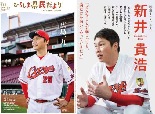 新井貴浩、最後のユニフォーム姿「ひろしま県民だより」表紙にも