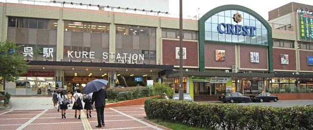 JR呉駅と、駅ビル「クレスト」