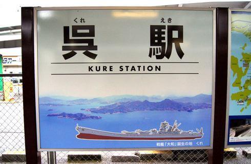 JR呉駅 ホームの駅名看板