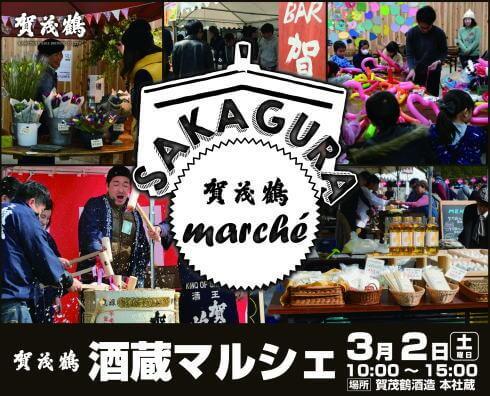 酒蔵マルシェ&ライブ、東広島・賀茂鶴酒造で開催