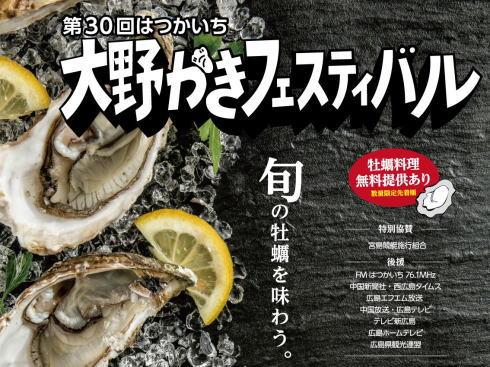 大野かきフェスティバル2019、牡蠣料理ふるまいなど企画満載