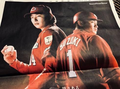 大瀬良・鈴木、広島カープ人気選手が元旦紙面豪華に飾る